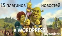 Плагины новостей в wordpres