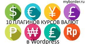 10шт - плагины курсов валют в WordPress