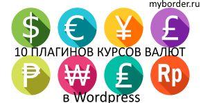 плагины курсов валют для Wordpress