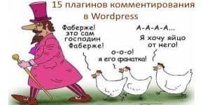 15шт - плагин комментариев для WordPress
